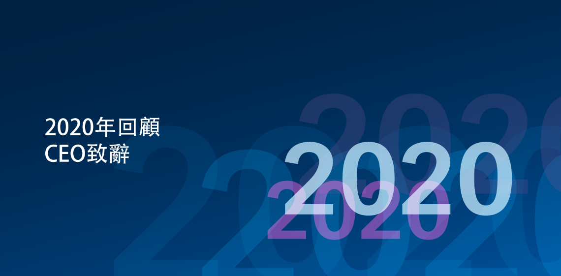 2020年回顧