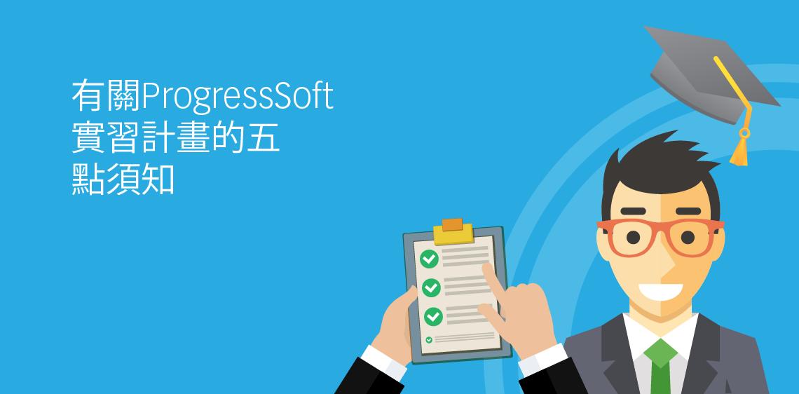 有關ProgressSoft實習計畫的五點須知