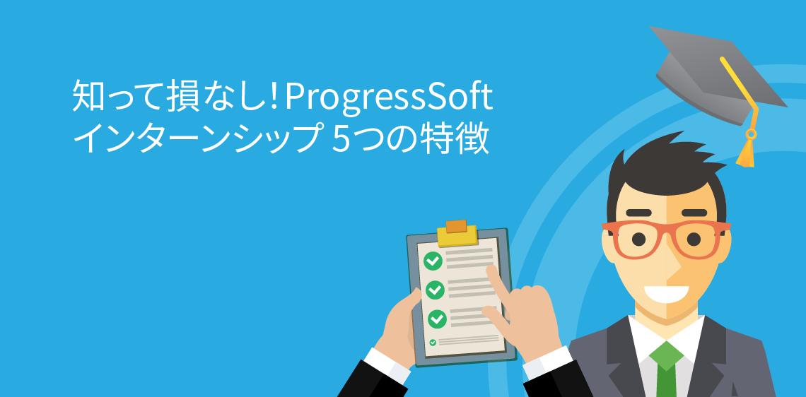 知って損なし!ProgressSoftインターンシップ 5つの特徴