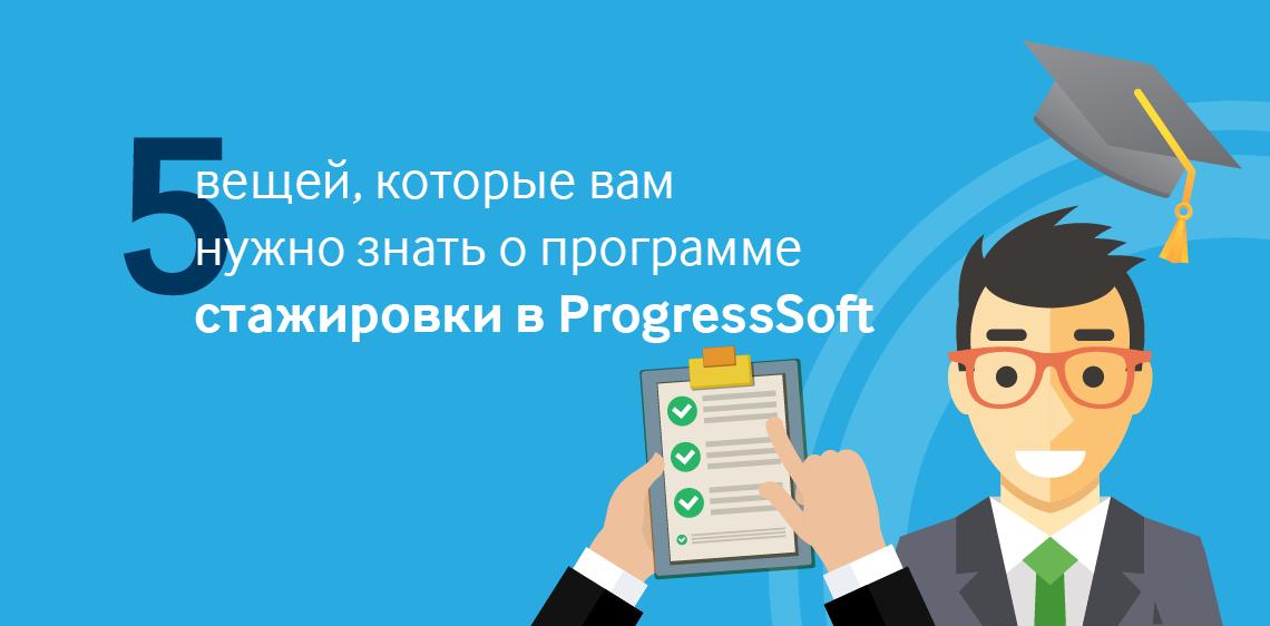5 вещей, которые вам нужно знать о программе стажировки в ProgressSoft