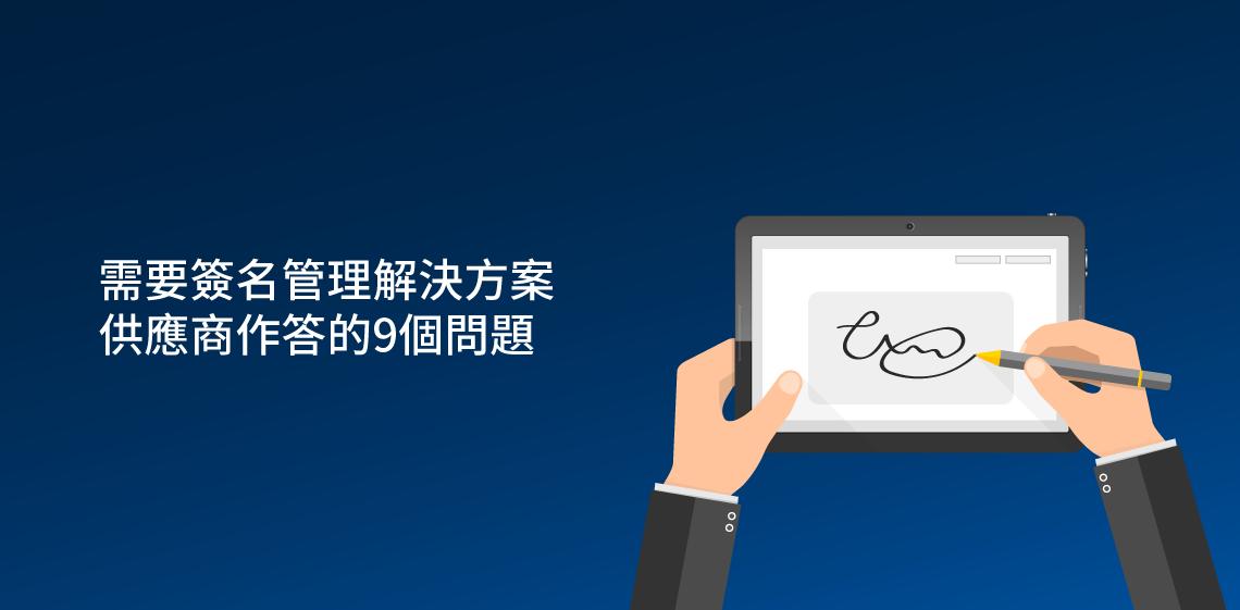 需要簽名管理解決方案供應商作答的9個問題