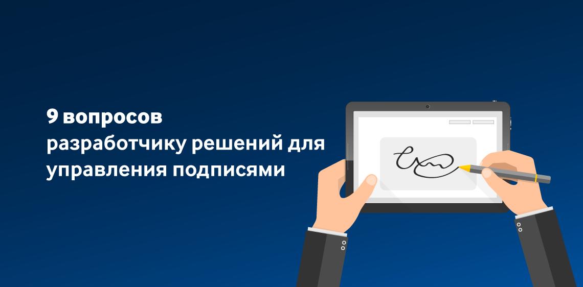 9 вопросов разработчику решений для управления подписями
