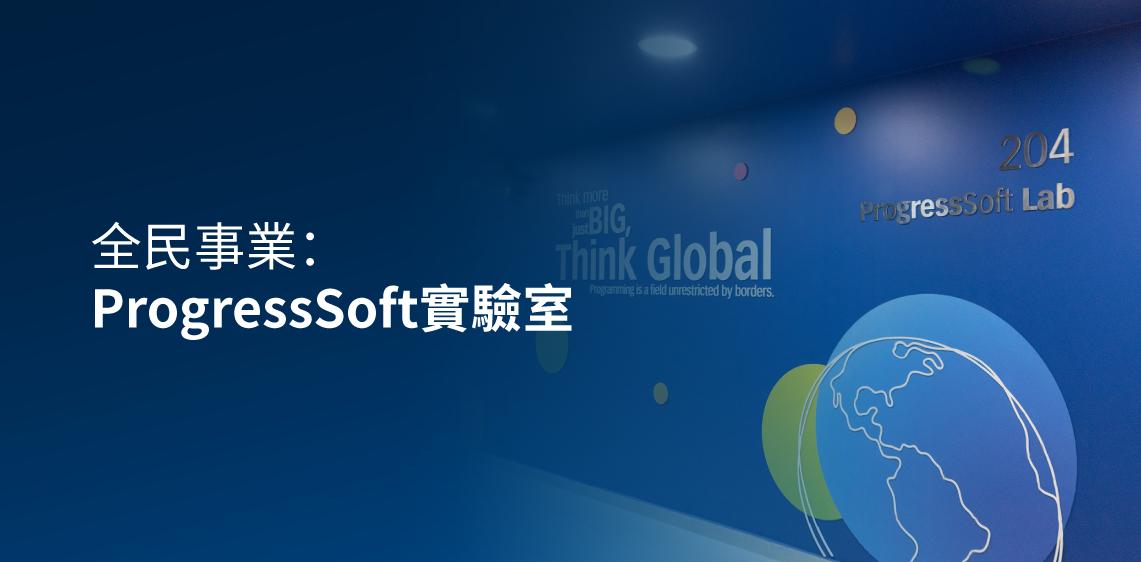 全民事業:ProgressSoft實驗室