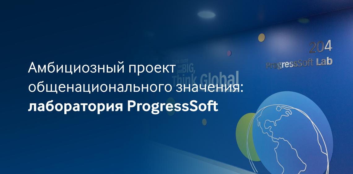 Амбициозный проект общенационального значения: лаборатория ProgressSoft
