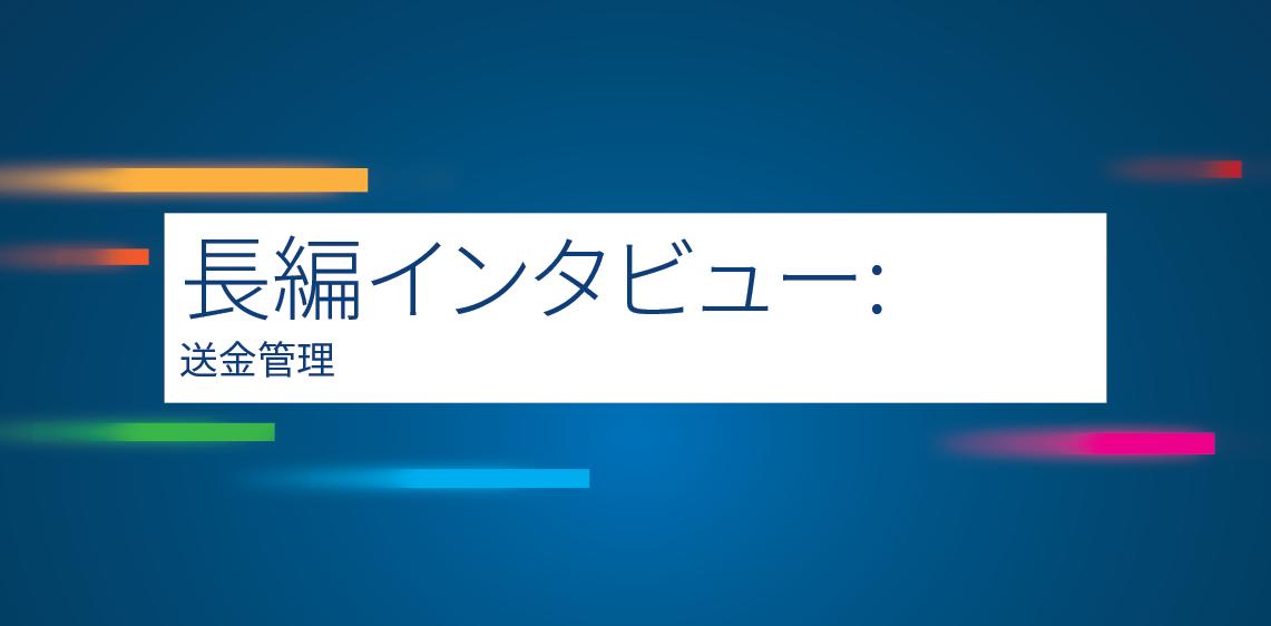 長編インタビュー: 送金管理