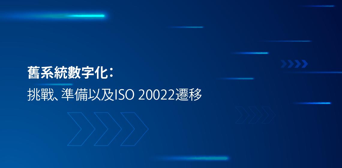 舊系統數字化:挑戰、準備以及ISO 20022遷移