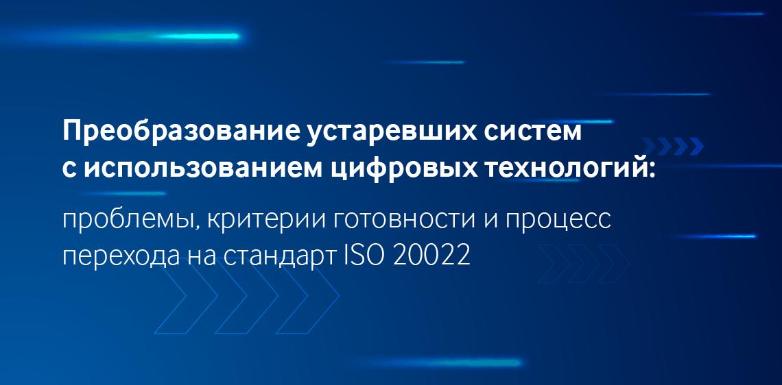 Преобразование устаревших систем с использованием цифровых технологий: проблемы, критерии готовности и процесс перехода на стандарт ISO 20022