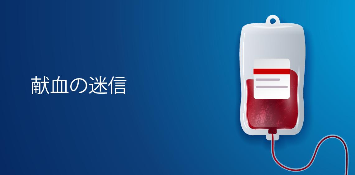 献血の迷信