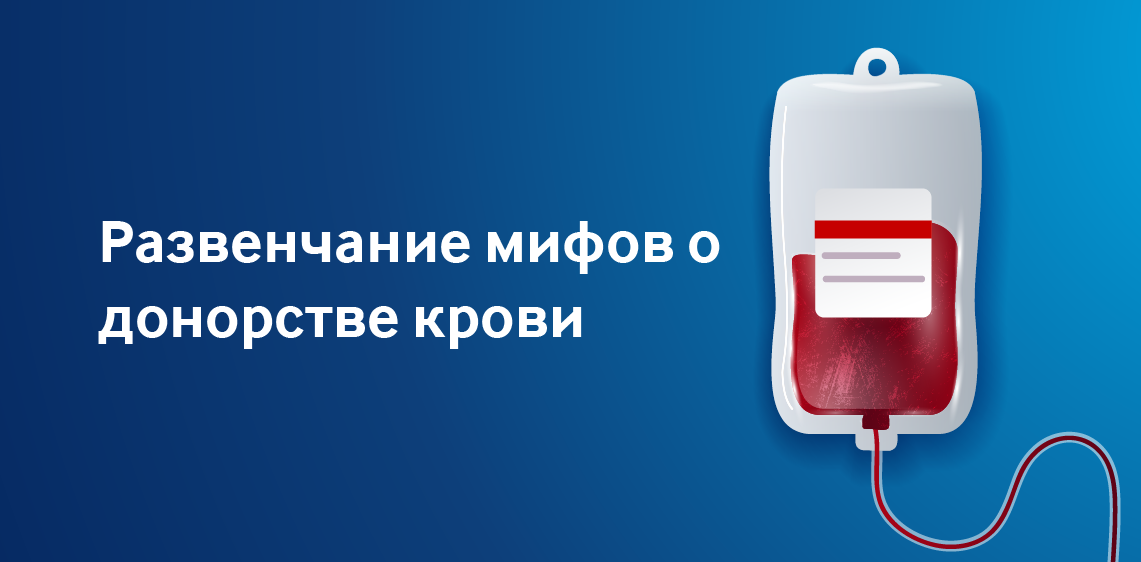 Развенчание мифов о донорстве крови