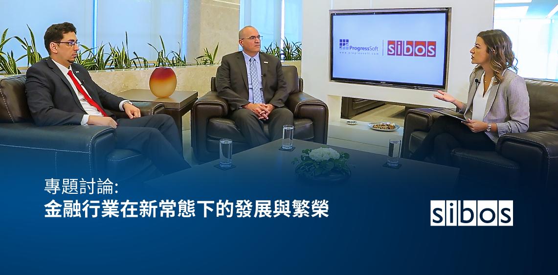 專題討論: 金融行業在新常態下的發展與繁榮