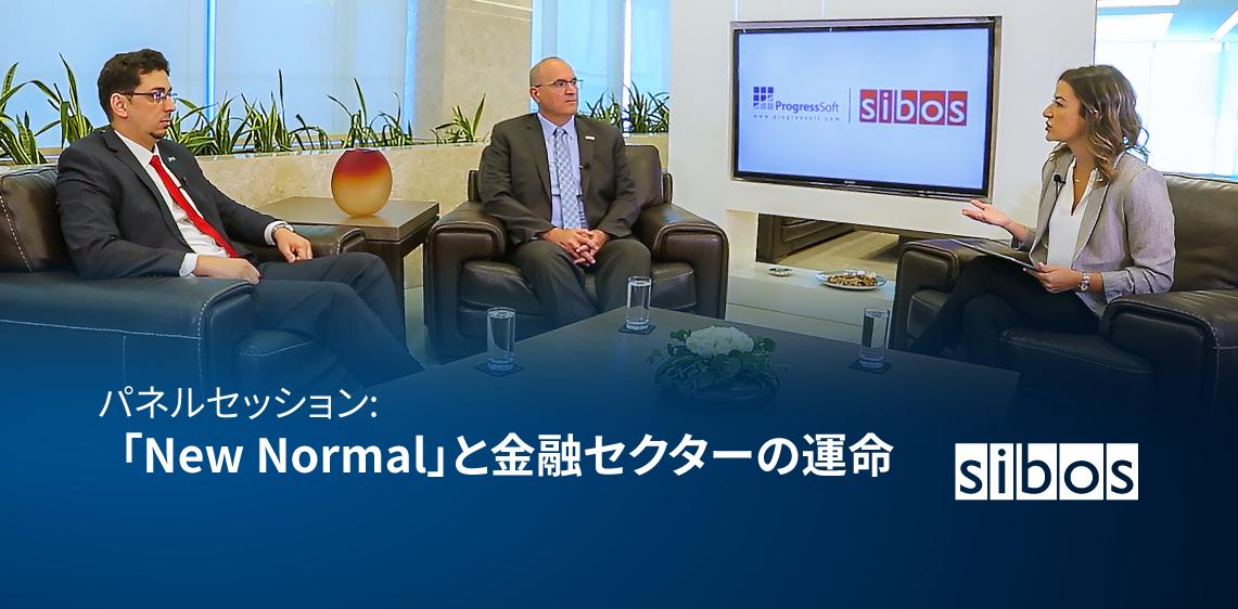 パネルセッション: 「New Normal」と金融セクターの運命