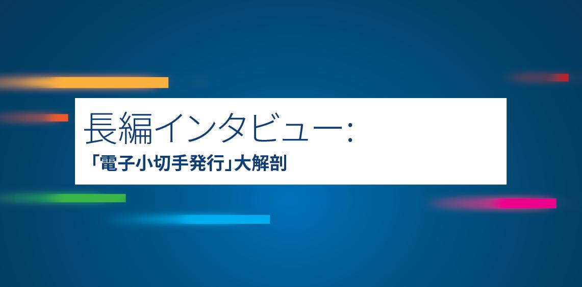 長編インタビュー: 「電子小切手発行」大解剖