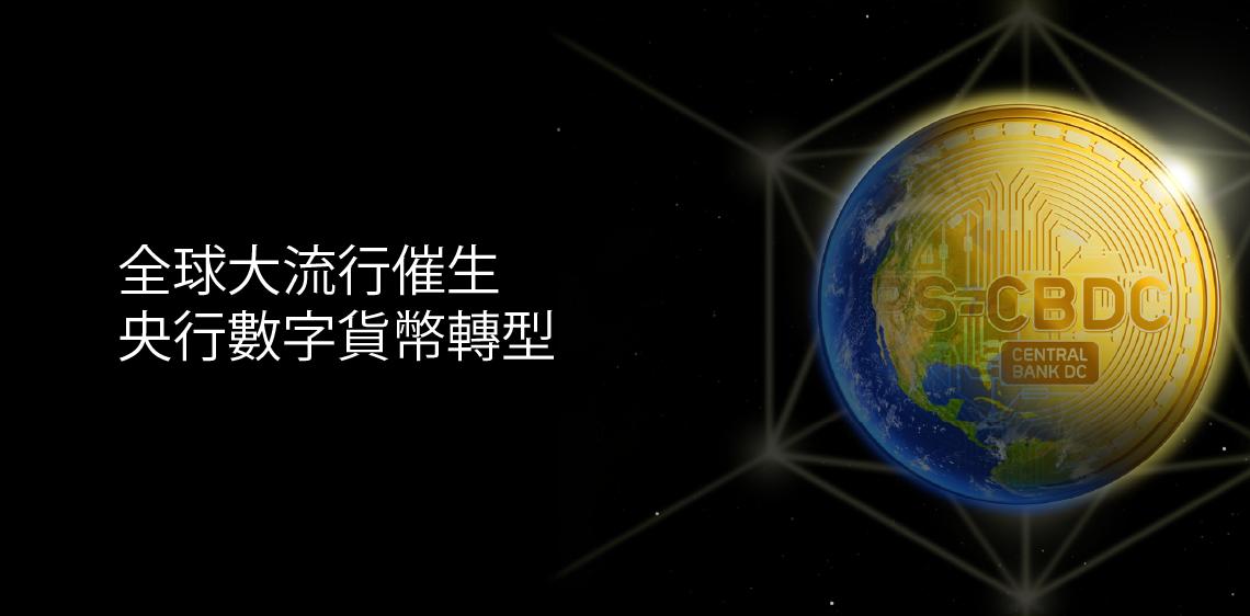 全球疫情催生央行數字貨幣轉型