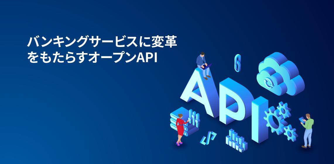 バンキングサービスに変革をもたらすオープンAPI