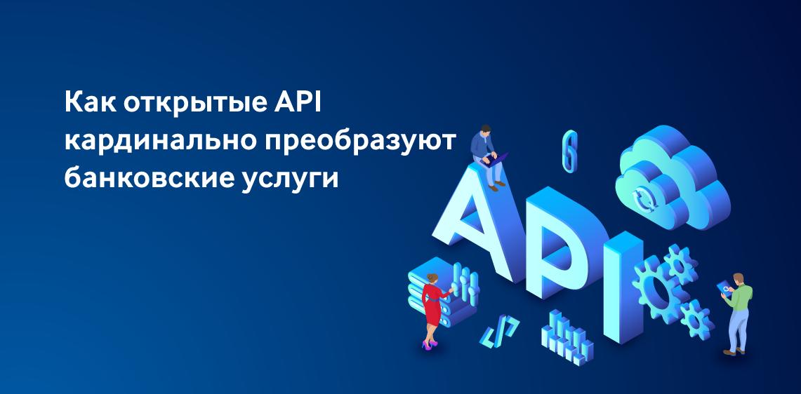 Как открытые API кардинально преобразуют банковские услуги