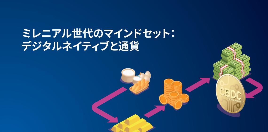 ミレニアル世代のマインドセット:デジタルネイティブと通貨