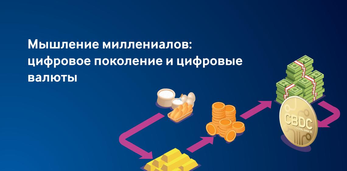 Мышление миллениалов: цифровое поколение и цифровые валюты