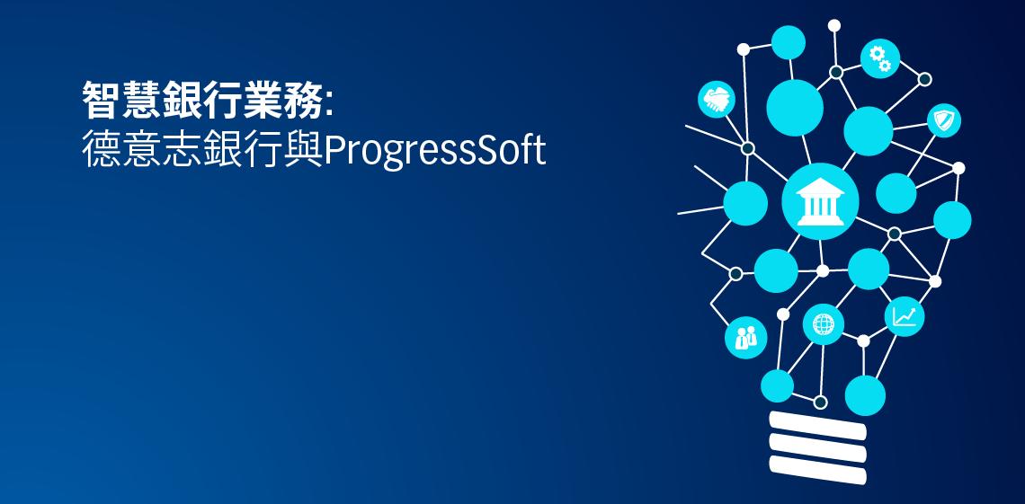 智慧銀行業務:德意志銀行與ProgressSoft
