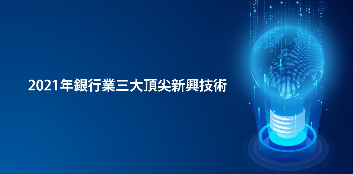 2021年銀行業三大頂尖新興技術