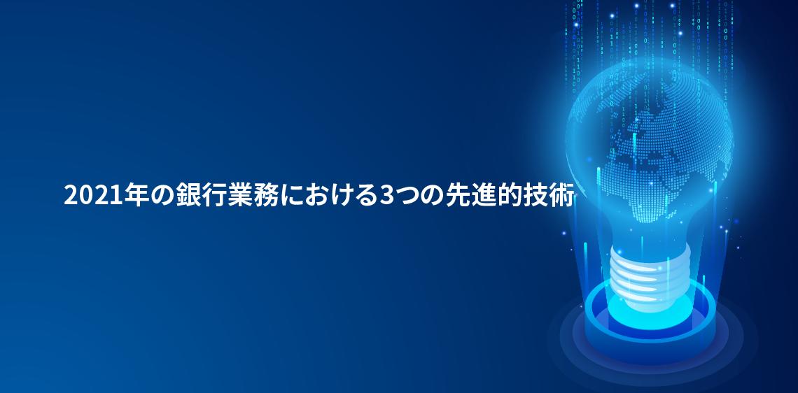 2021年の銀行業務における3つの先進的技術