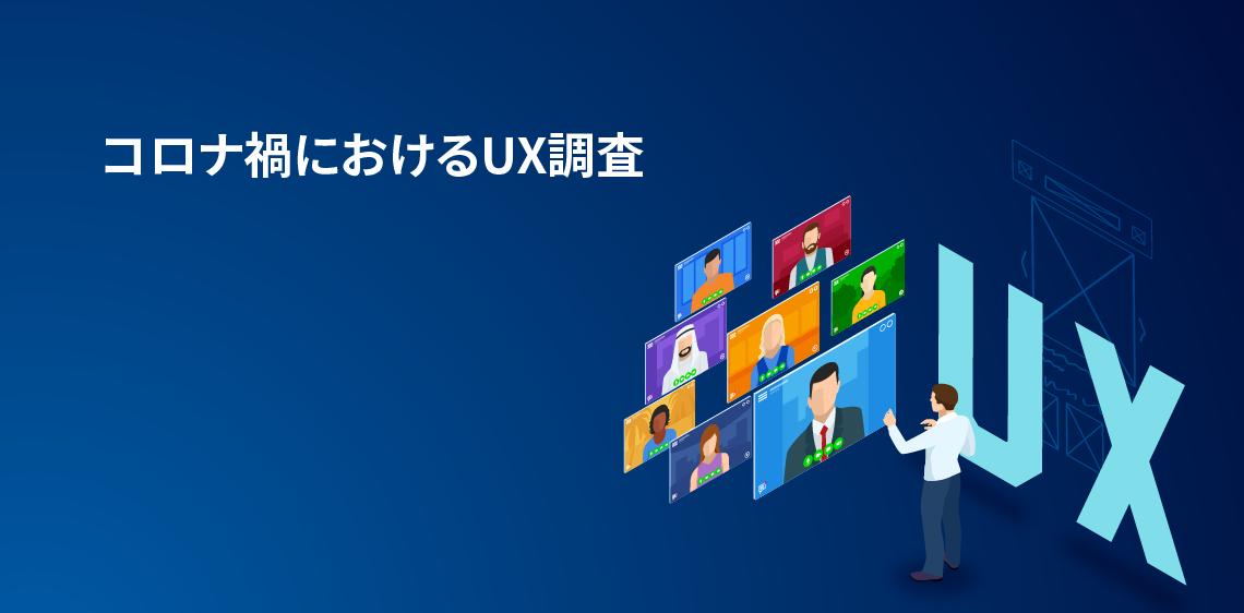 コロナ禍におけるUX調査