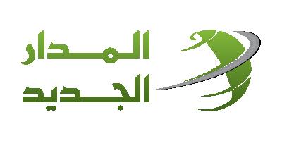 Al-Madar Al-Jadid