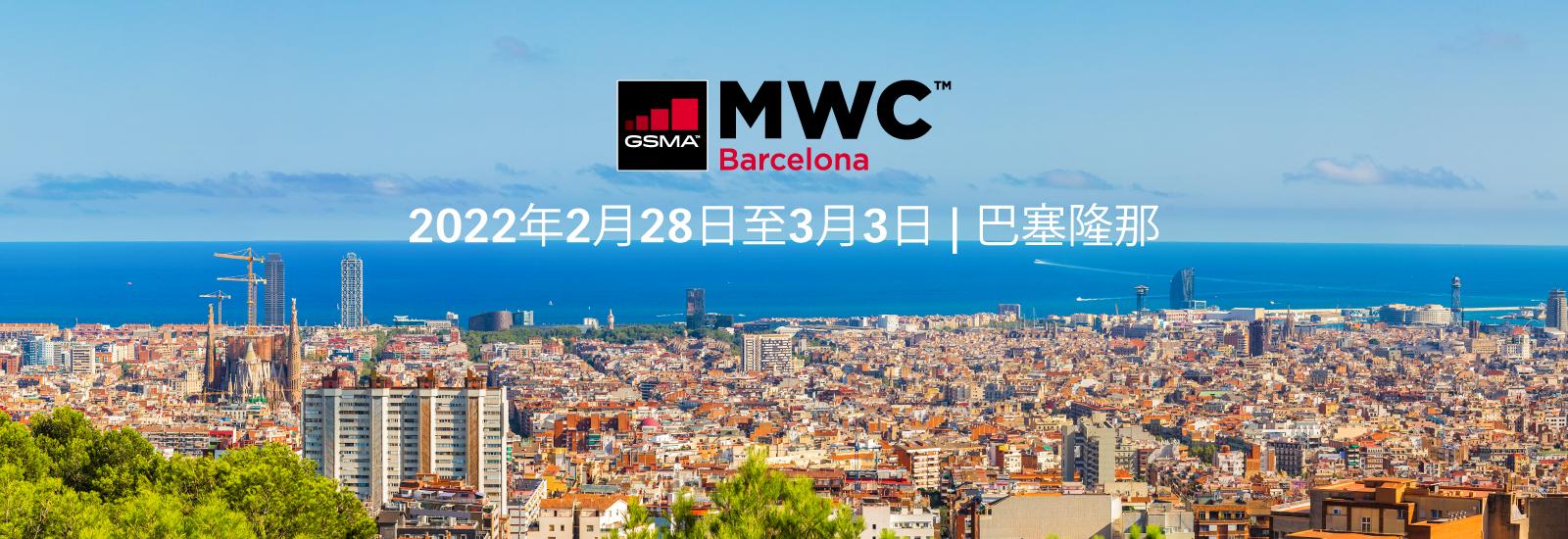 ProgressSoft將參加MWC 2022巴賽隆納展